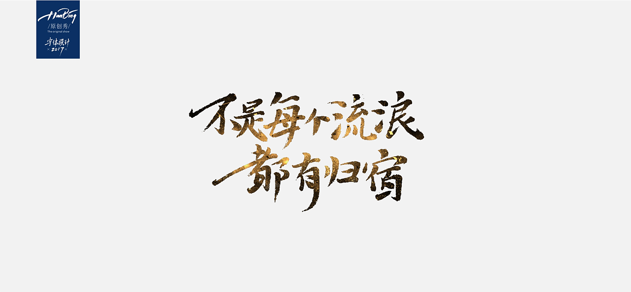 chinesefontdesign.com 2017 09 25 11 22 47 822214 12 Chinese traditional calligraphy brush calligraphy style appreciation #.31