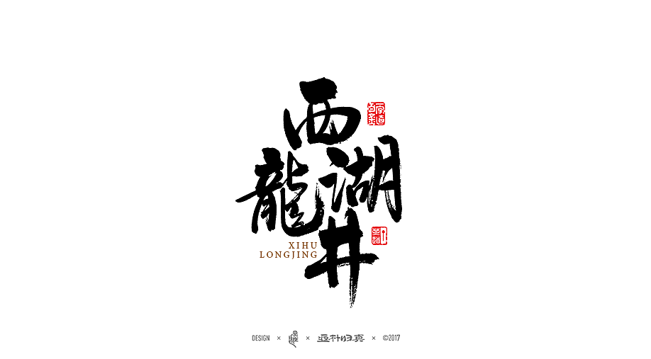 chinesefontdesign.com 2017 09 26 07 52 53 714619 22P China s Top Ten Famous Tea Names   Traditional Brush Font Style Calligraphy