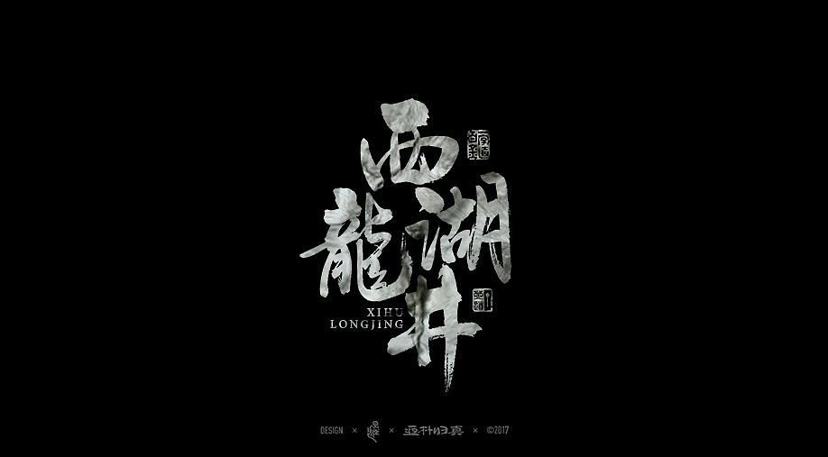 chinesefontdesign.com 2017 09 26 07 52 54 593314 22P China s Top Ten Famous Tea Names   Traditional Brush Font Style Calligraphy