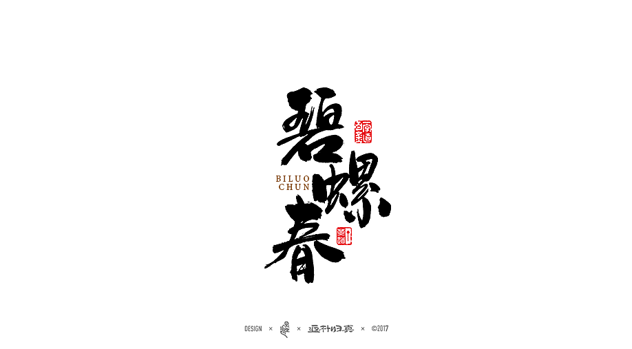 chinesefontdesign.com 2017 09 26 07 52 55 265887 22P China s Top Ten Famous Tea Names   Traditional Brush Font Style Calligraphy