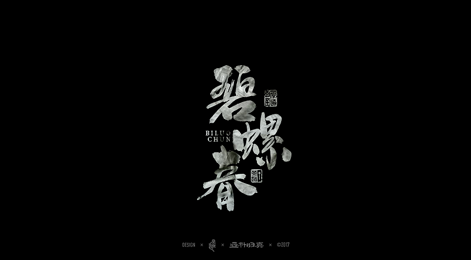 chinesefontdesign.com 2017 09 26 07 52 55 888589 22P China s Top Ten Famous Tea Names   Traditional Brush Font Style Calligraphy
