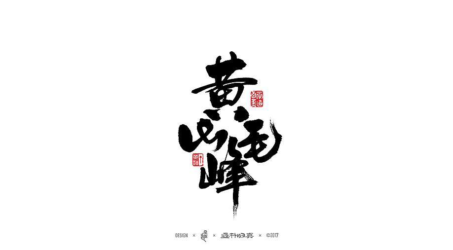 chinesefontdesign.com 2017 09 26 07 52 56 541694 22P China s Top Ten Famous Tea Names   Traditional Brush Font Style Calligraphy