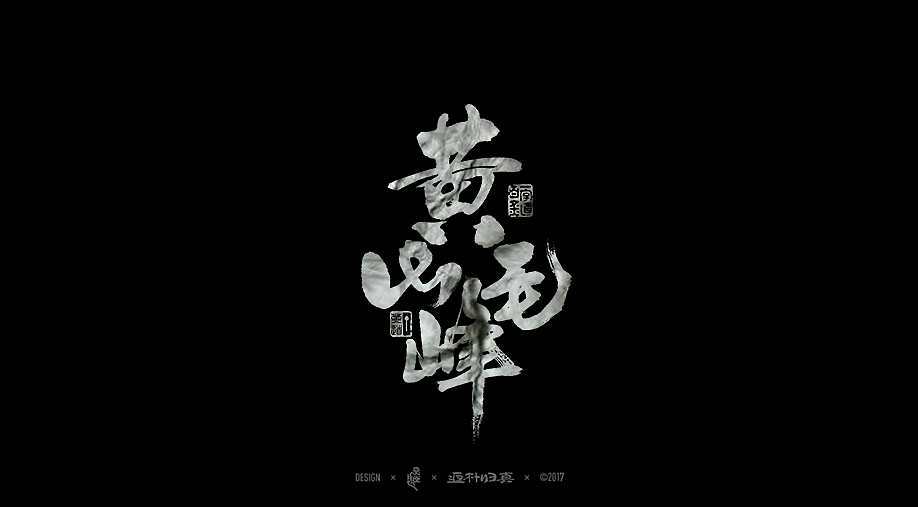 chinesefontdesign.com 2017 09 26 07 52 57 414895 22P China s Top Ten Famous Tea Names   Traditional Brush Font Style Calligraphy