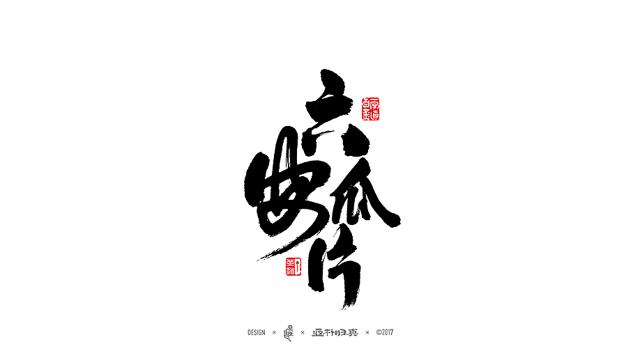 chinesefontdesign.com 2017 09 26 07 52 59 515348 22P China s Top Ten Famous Tea Names   Traditional Brush Font Style Calligraphy
