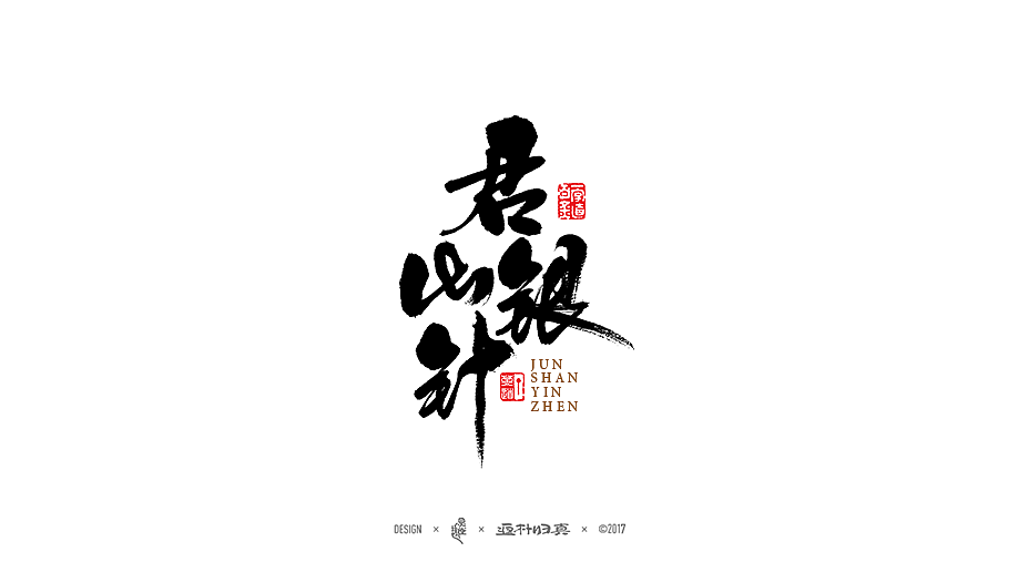 chinesefontdesign.com 2017 09 26 07 53 01 016289 22P China s Top Ten Famous Tea Names   Traditional Brush Font Style Calligraphy