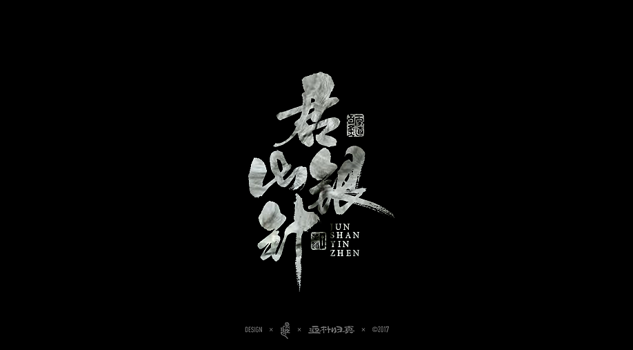 chinesefontdesign.com 2017 09 26 07 53 01 825854 22P China s Top Ten Famous Tea Names   Traditional Brush Font Style Calligraphy