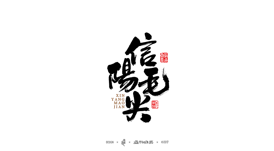 chinesefontdesign.com 2017 09 26 07 53 02 428729 22P China s Top Ten Famous Tea Names   Traditional Brush Font Style Calligraphy