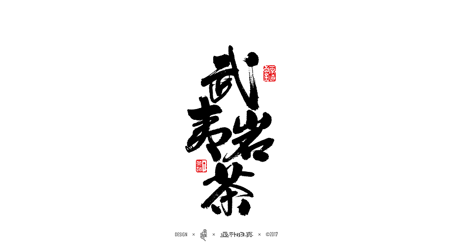 22P China 's Top Ten Famous Tea Names - Traditional Brush Font Style Calligraphy