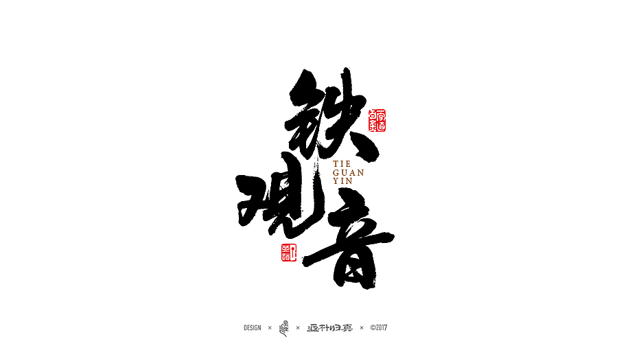 chinesefontdesign.com 2017 09 26 07 53 05 273095 22P China s Top Ten Famous Tea Names   Traditional Brush Font Style Calligraphy