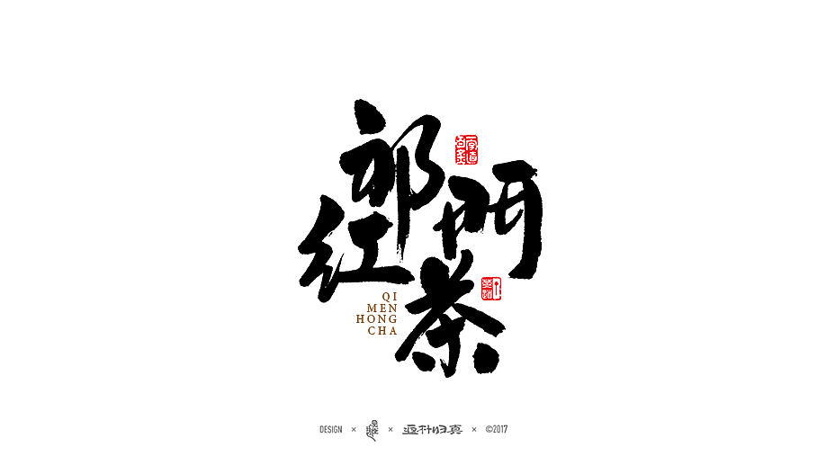 chinesefontdesign.com 2017 09 26 07 53 06 716715 22P China s Top Ten Famous Tea Names   Traditional Brush Font Style Calligraphy