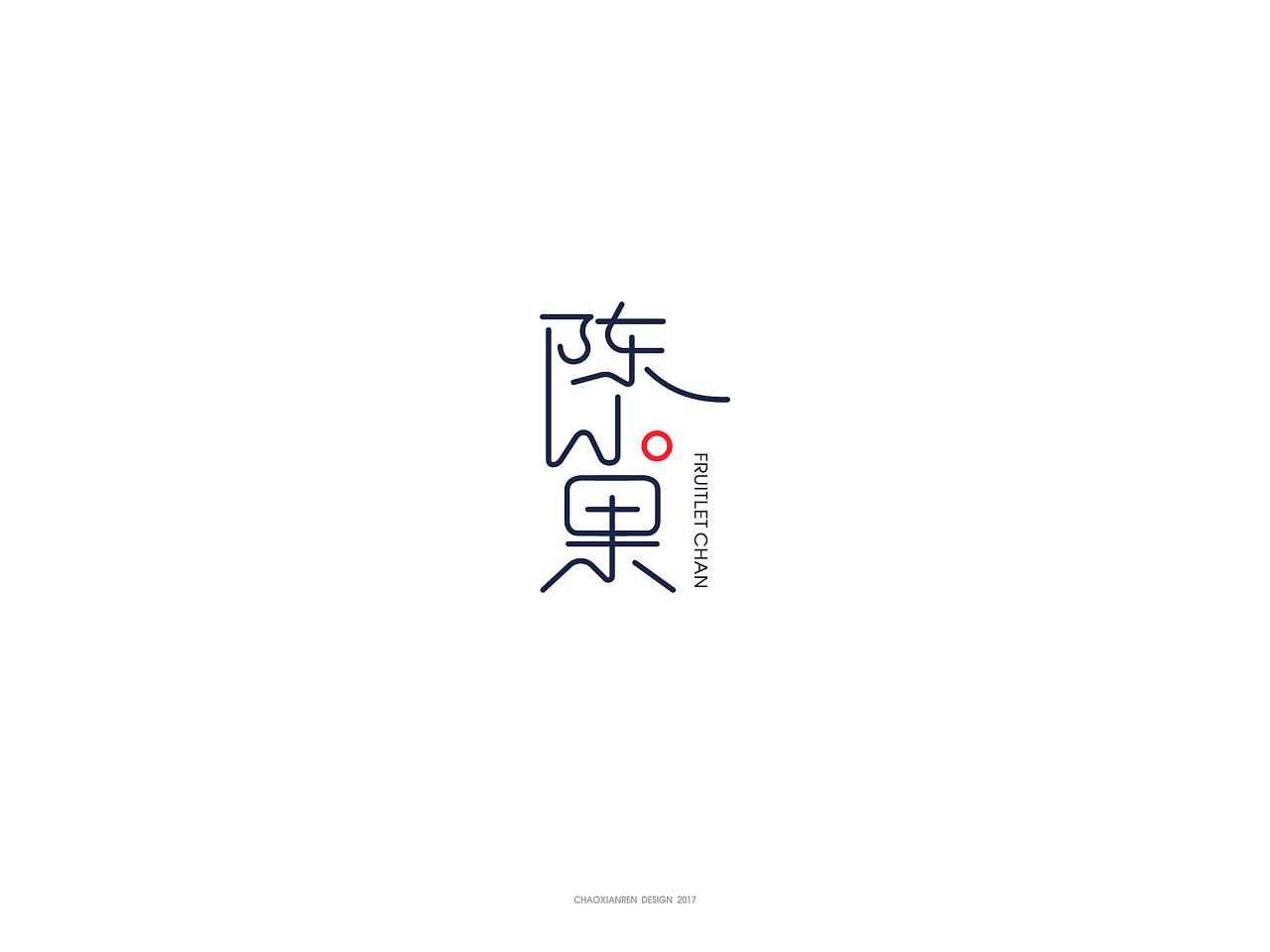 15P  Creative Chinese font logo design scheme #.21