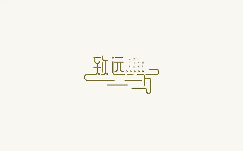 15P Creative Chinese font logo design scheme #.22