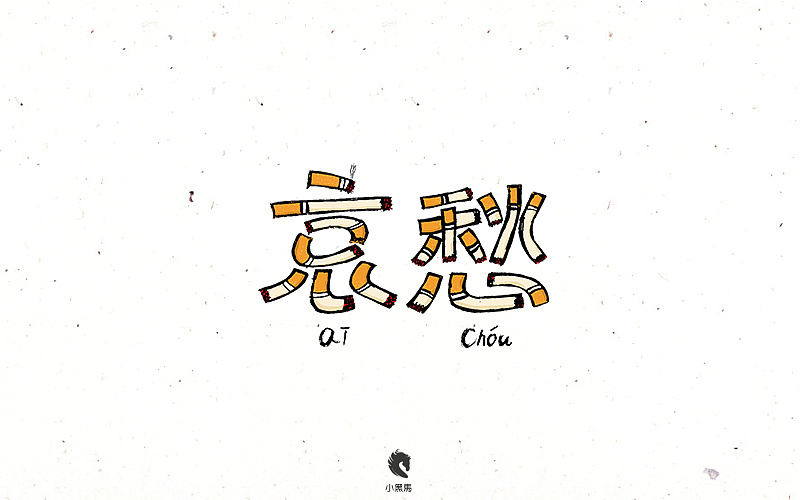 chinesefontdesign.com 2017 09 27 13 01 01 582273 27p Beautiful hand painted Chinese font art Inspiration
