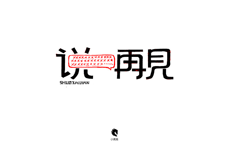 chinesefontdesign.com 2017 09 27 13 01 09 959906 27p Beautiful hand painted Chinese font art Inspiration