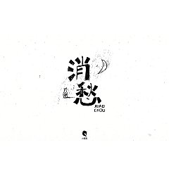 Permalink to 27p Beautiful hand painted Chinese font art Inspiration