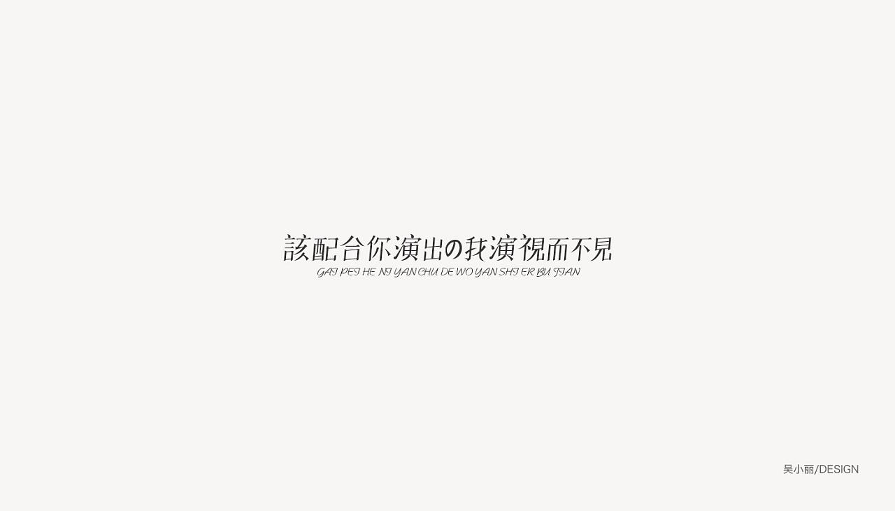 28P Creative Chinese font logo design scheme #.23