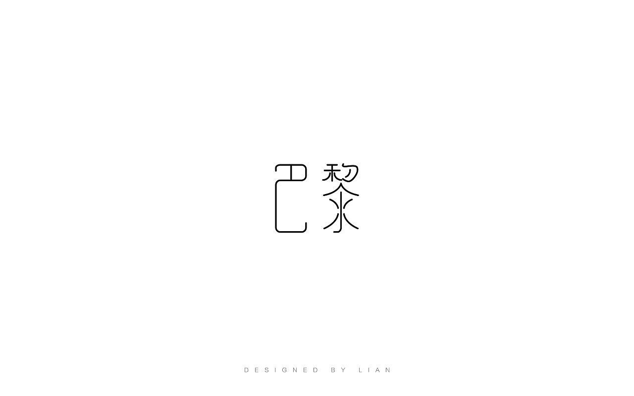 46P Creative Chinese font logo design scheme #.24