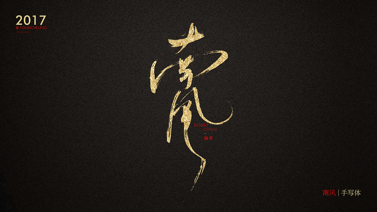chinesefontdesign.com 2017 09 28 13 23 11 415937 6P Chinese traditional calligraphy brush calligraphy style appreciation #.33