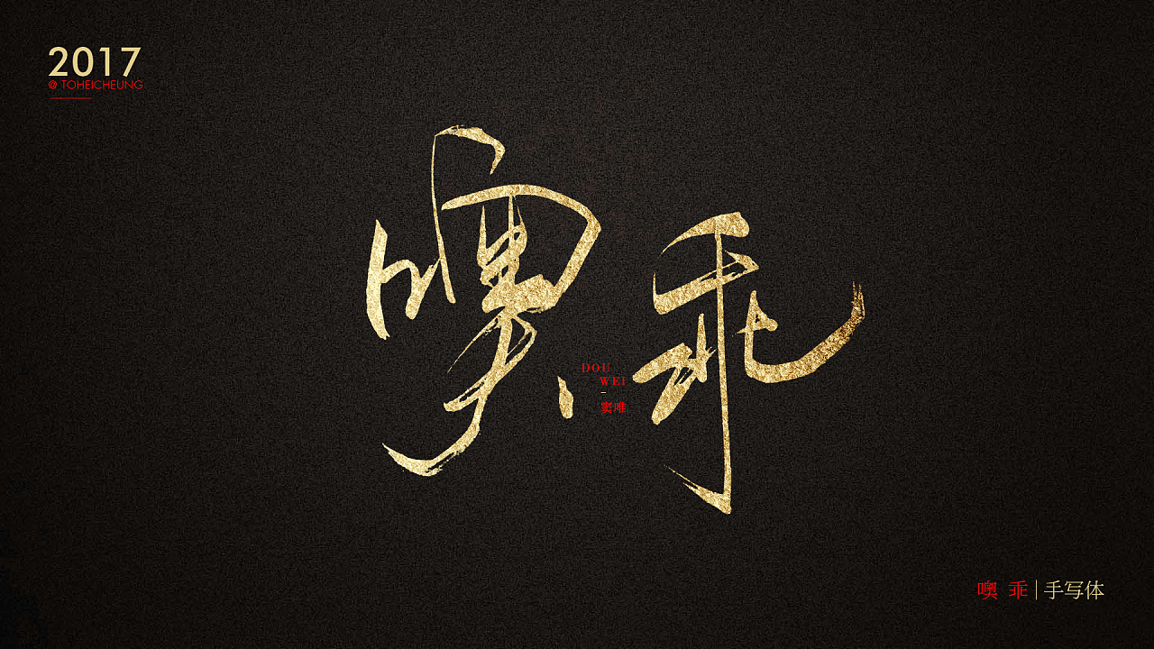 chinesefontdesign.com 2017 09 28 13 23 13 606179 6P Chinese traditional calligraphy brush calligraphy style appreciation #.33