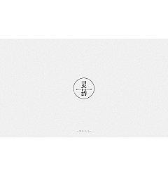 Permalink to 36P  Creative Chinese font logo design scheme #.26