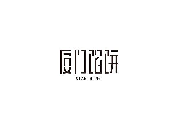 14P  Creative Chinese font logo design scheme #.27