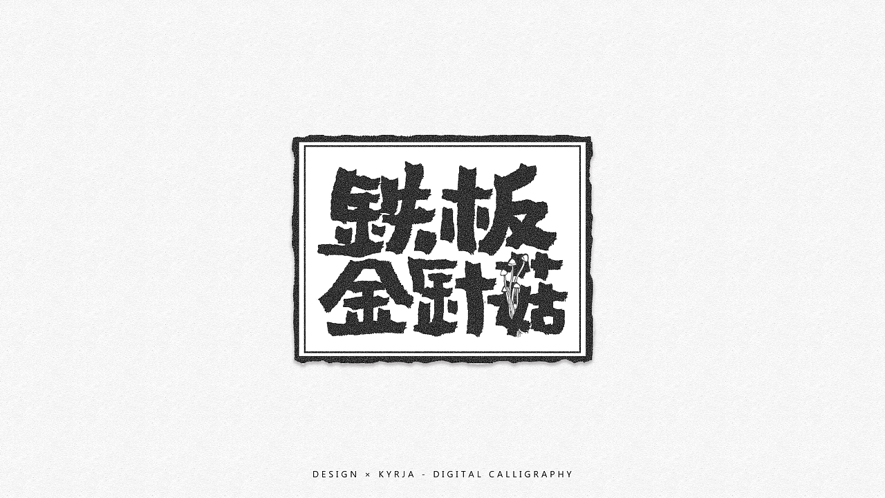 chinesefontdesign.com 2017 09 29 12 51 19 011177 17P Chinese traditional calligraphy brush calligraphy style appreciation #.34