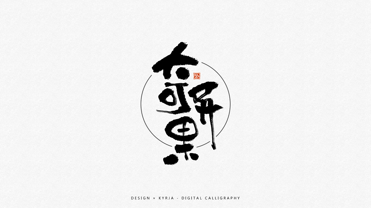 chinesefontdesign.com 2017 09 29 12 51 23 257723 17P Chinese traditional calligraphy brush calligraphy style appreciation #.34
