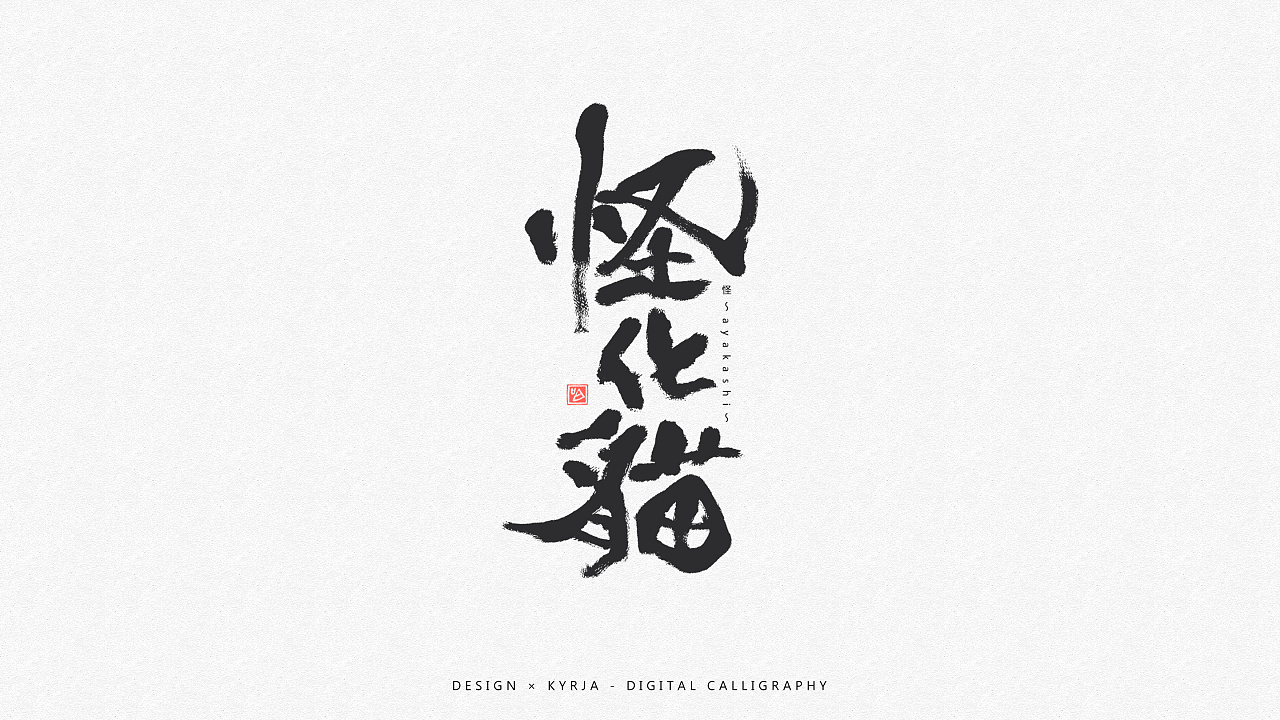 chinesefontdesign.com 2017 09 29 12 51 30 581803 17P Chinese traditional calligraphy brush calligraphy style appreciation #.34