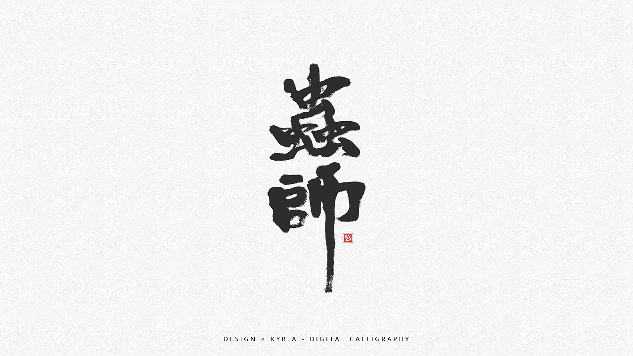 chinesefontdesign.com 2017 09 29 12 51 31 847288 17P Chinese traditional calligraphy brush calligraphy style appreciation #.34