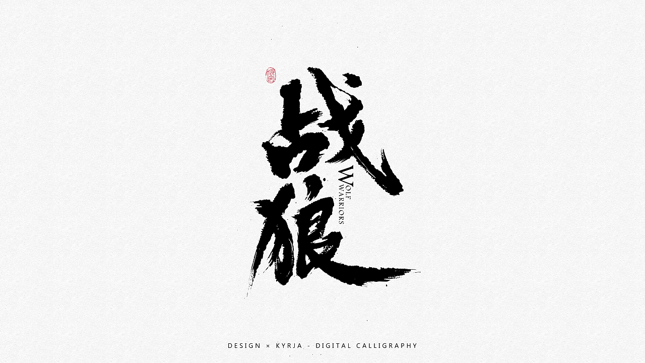 chinesefontdesign.com 2017 09 29 12 51 36 042266 17P Chinese traditional calligraphy brush calligraphy style appreciation #.34