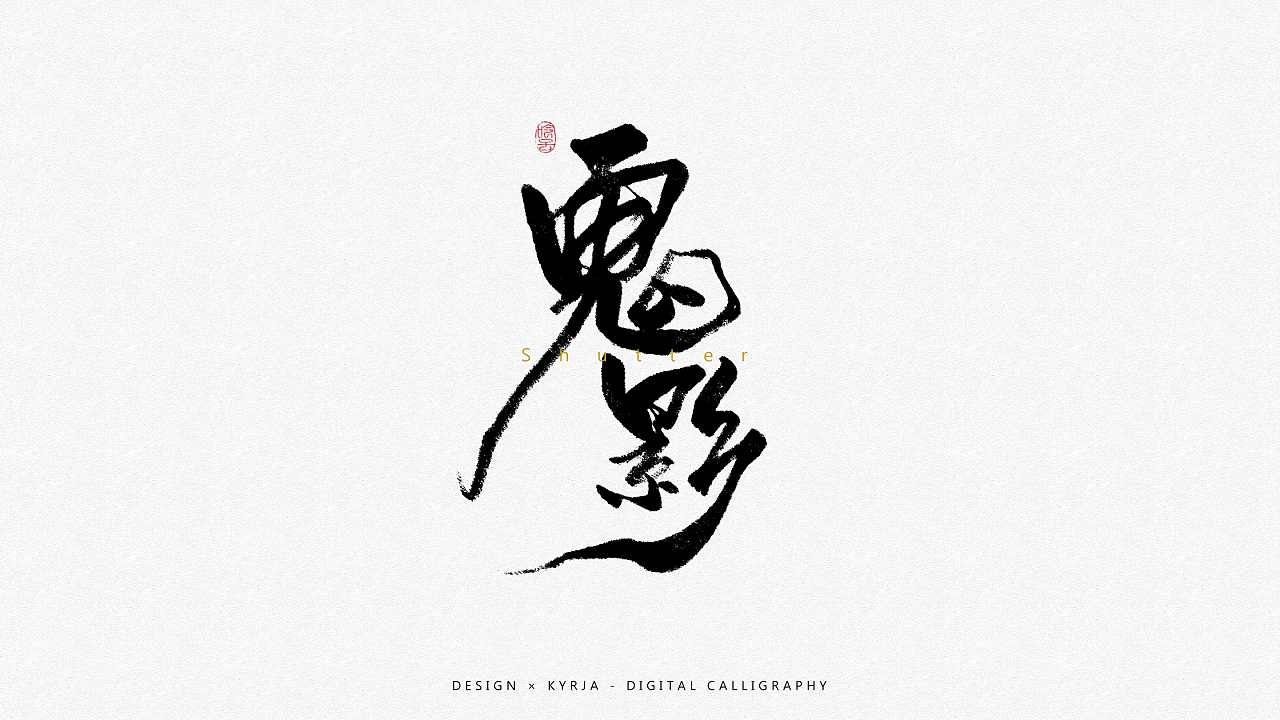 chinesefontdesign.com 2017 09 29 12 51 42 668069 17P Chinese traditional calligraphy brush calligraphy style appreciation #.34