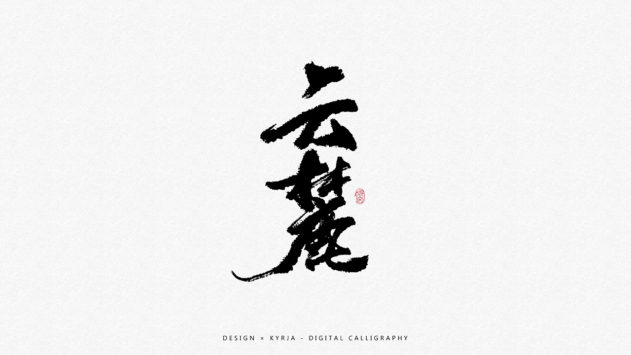chinesefontdesign.com 2017 09 29 12 51 44 265193 17P Chinese traditional calligraphy brush calligraphy style appreciation #.34