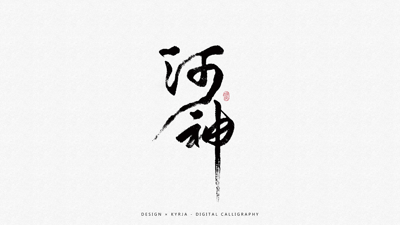 chinesefontdesign.com 2017 09 29 12 51 45 429045 17P Chinese traditional calligraphy brush calligraphy style appreciation #.34