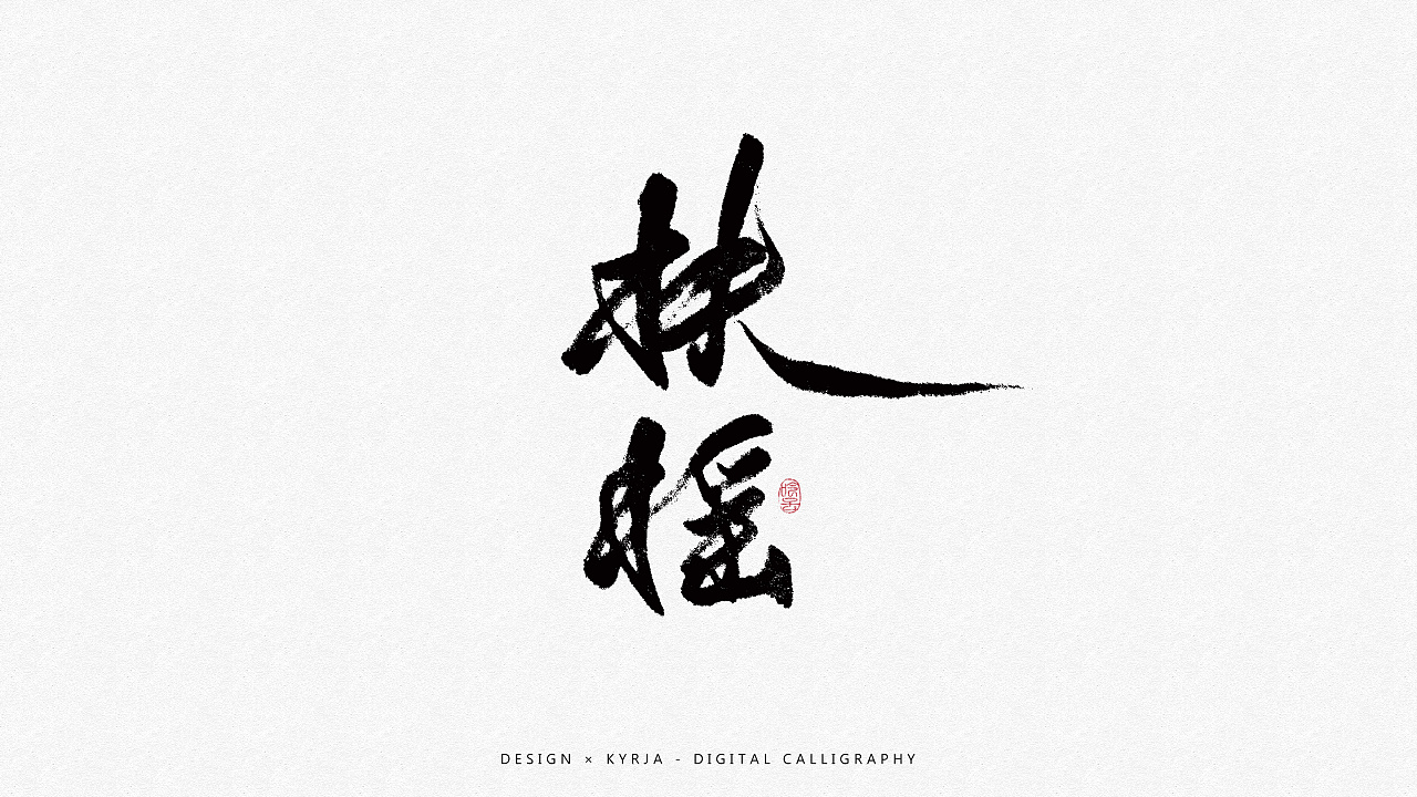 chinesefontdesign.com 2017 09 29 12 51 46 630735 17P Chinese traditional calligraphy brush calligraphy style appreciation #.34