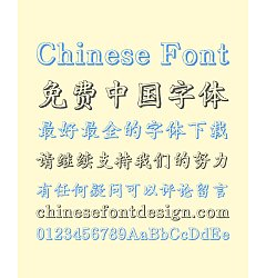 Permalink to Arphic (Wen Ding) Gear Art Chinese Font – Simplified Chinese Fonts
