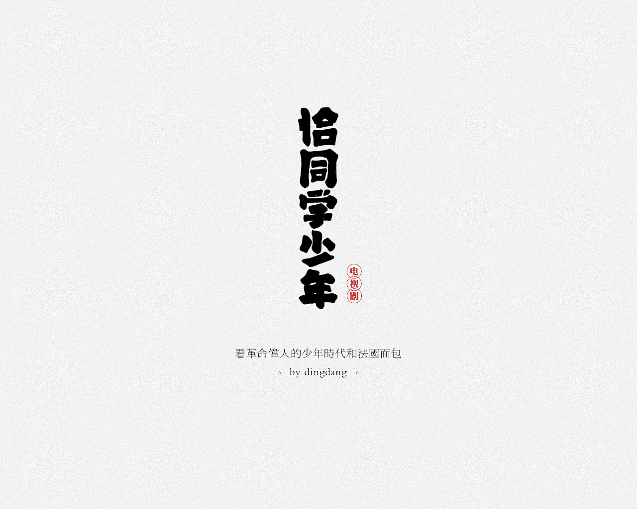 19P Hand-painted Chinese font design - TV Series Name
