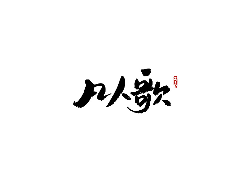 10 Chinese traditional calligraphy brush calligraphy style appreciation #.36