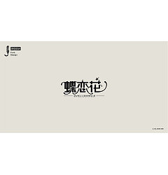 Permalink to 20P  Creative Chinese font logo design scheme #.30