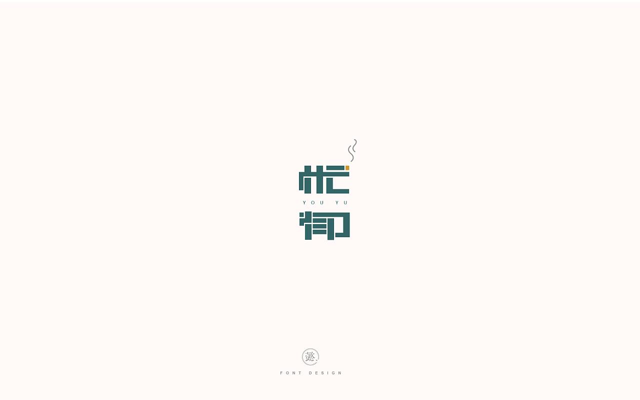 23P Creative Chinese font logo design scheme #.32