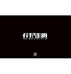 Permalink to 18P Creative Chinese font logo design scheme #.33