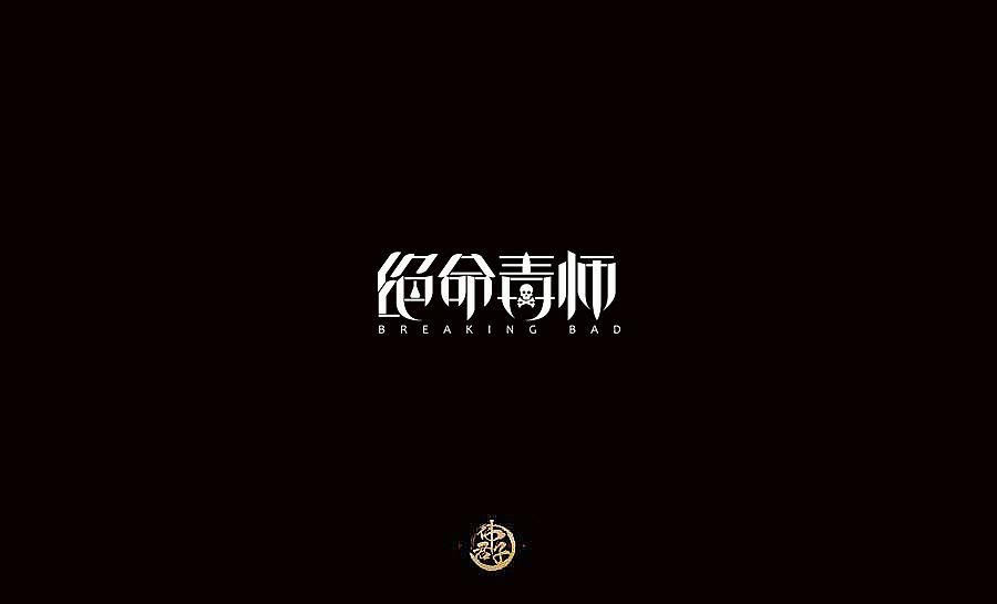 18P Creative Chinese font logo design scheme #.33