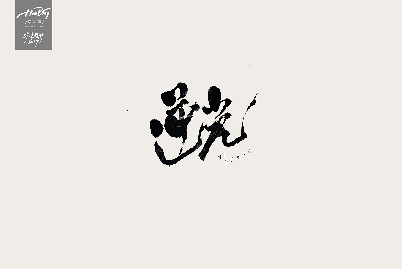 13P Be like a dry tree which again sprouts leaves in the spring - Chinese Font Design Inspiration