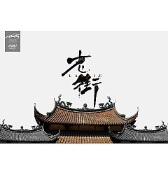 Permalink to 13P Be like a dry tree which again sprouts leaves in the spring – Chinese Font Design Inspiration