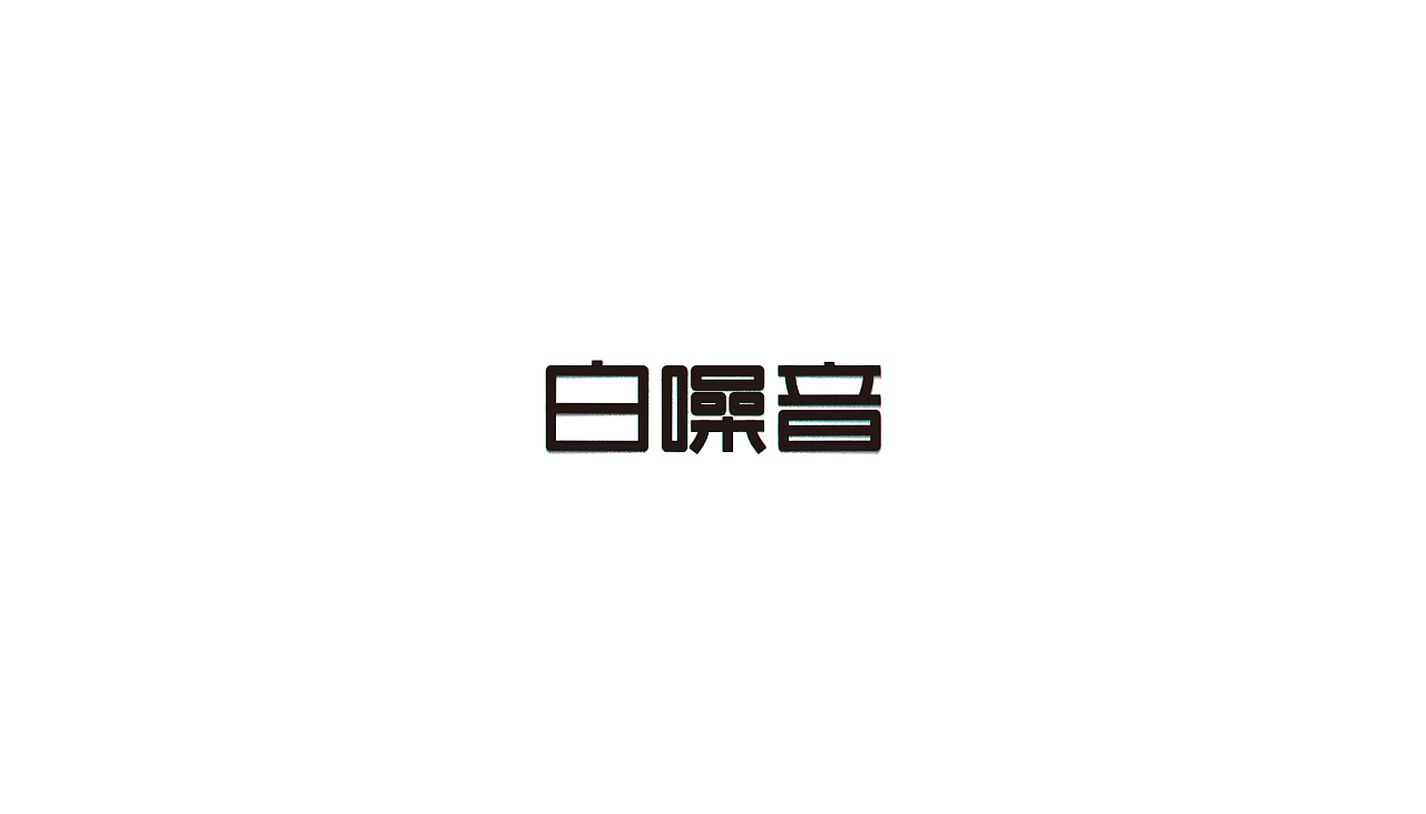 20P Distinctive style design of Chinese Fonts