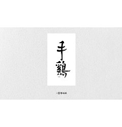 Permalink to 21P Chinese traditional calligraphy brush calligraphy font style appreciation #.39