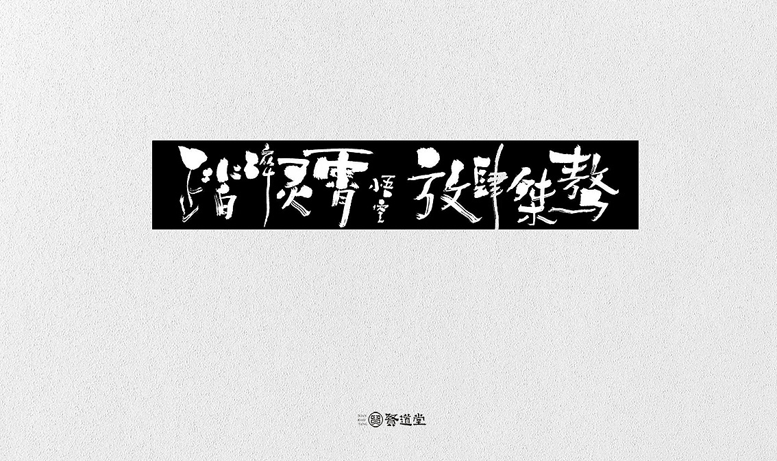 chinesefontdesign.com 2017 10 05 14 06 55 334744 21P Chinese traditional calligraphy brush calligraphy font style appreciation #.39