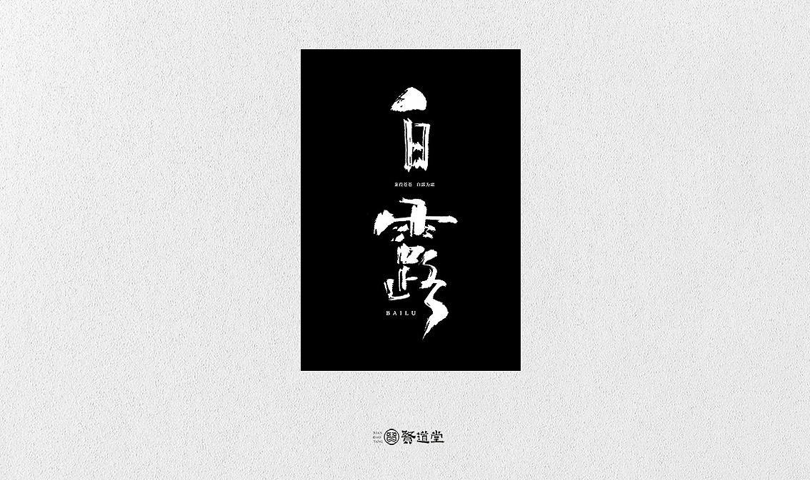 chinesefontdesign.com 2017 10 05 14 07 07 559712 21P Chinese traditional calligraphy brush calligraphy font style appreciation #.39