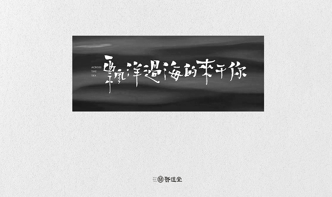 chinesefontdesign.com 2017 10 05 14 07 53 262063 21P Chinese traditional calligraphy brush calligraphy font style appreciation #.39