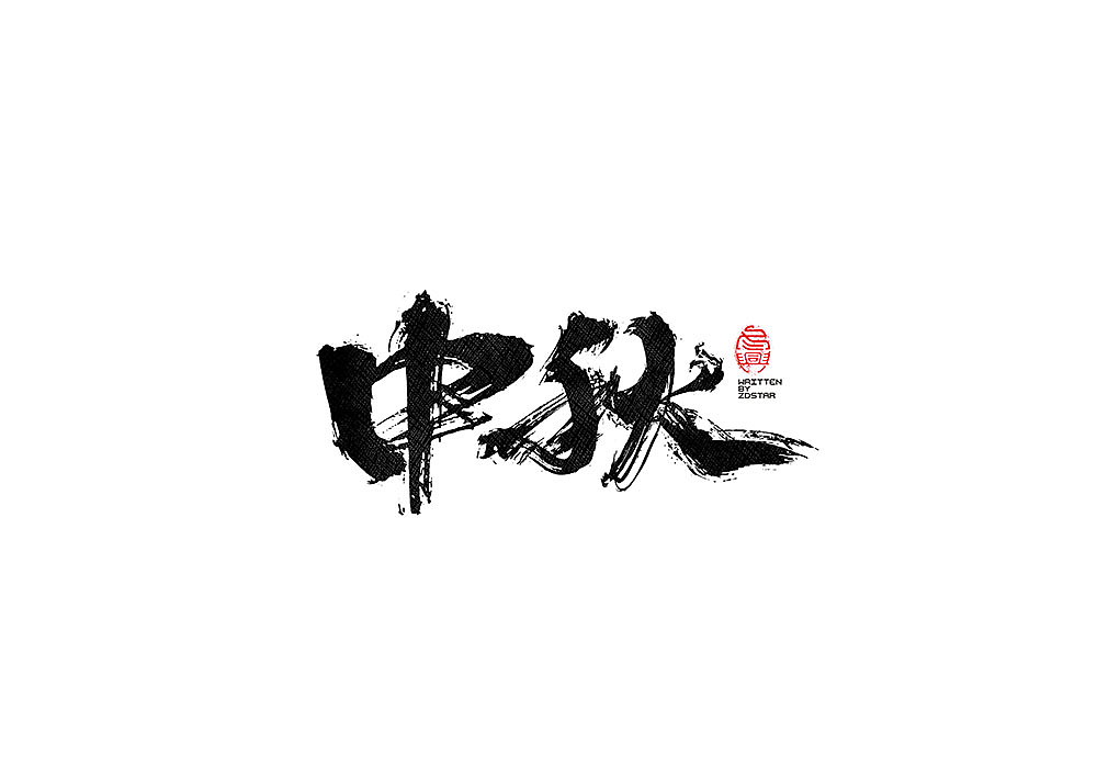 chinesefontdesign.com 2017 10 05 14 09 34 712648 30P Chinese traditional calligraphy brush calligraphy font style appreciation #.40