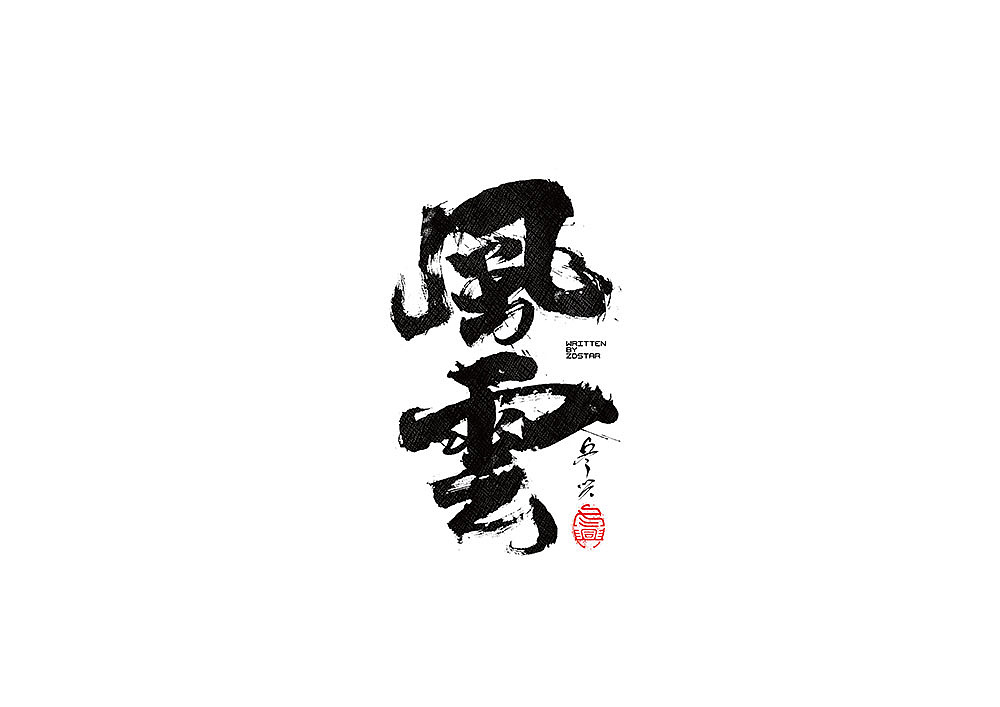 chinesefontdesign.com 2017 10 05 14 09 36 702239 30P Chinese traditional calligraphy brush calligraphy font style appreciation #.40